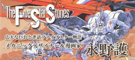 ファイブスター物語 14巻 2月10日に関連した画像-01