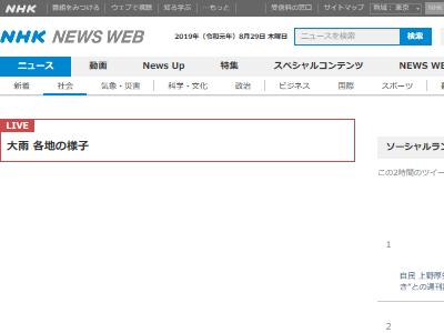 NHK 京アニ 犠牲者 実名報道 池袋事件 飯塚幸三に関連した画像-02