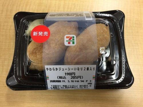セブンイレブン いなり寿司 ステルス値上げに関連した画像-04