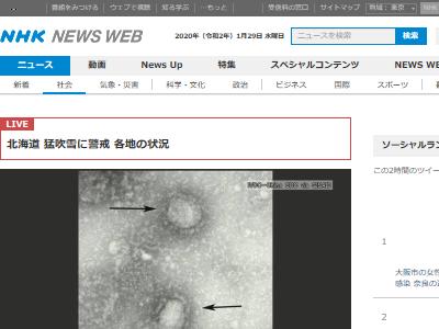 新型肺炎 コロナウイルス 日本国内 武漢 渡航歴 感染 ヒトヒト感染 バスガイドに関連した画像-02