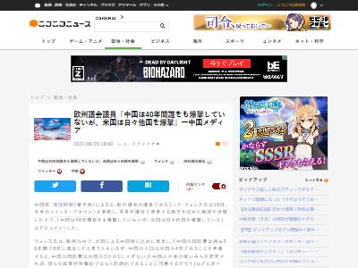 中国メディアアメリカ爆撃批判に関連した画像-02