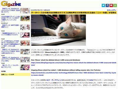 データベース 猫の鳴き声 書き換え ニャー攻撃 ニャンサムウェアに関連した画像-02