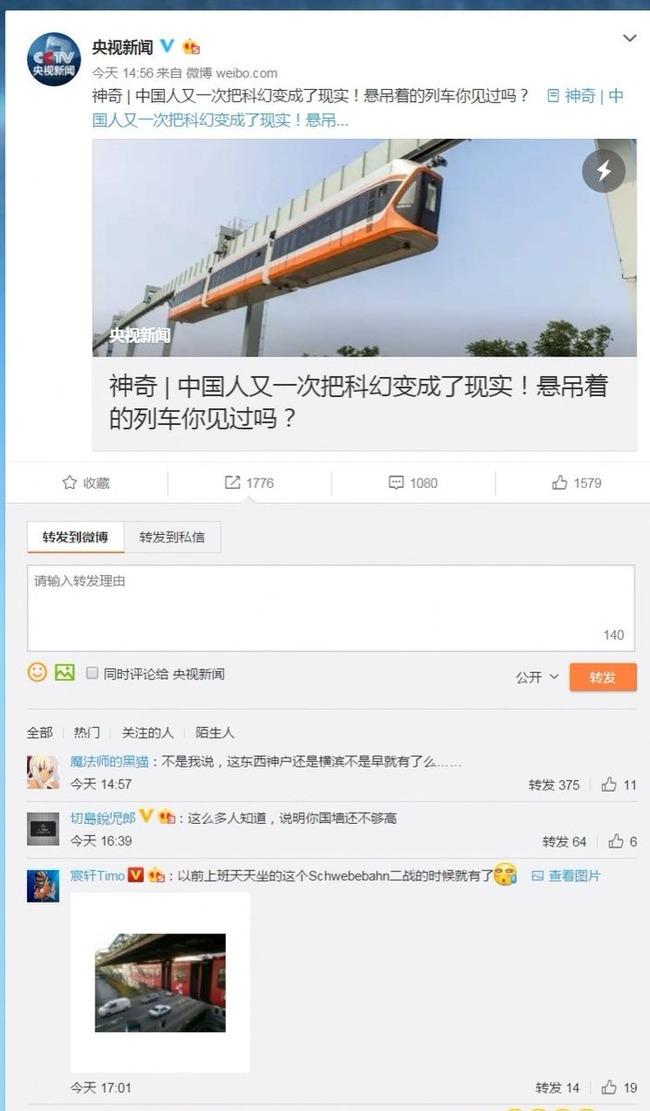 中国 モノレール SF 懸垂式に関連した画像-02