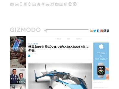 空飛ぶ車 翼 トランスフォームに関連した画像-02
