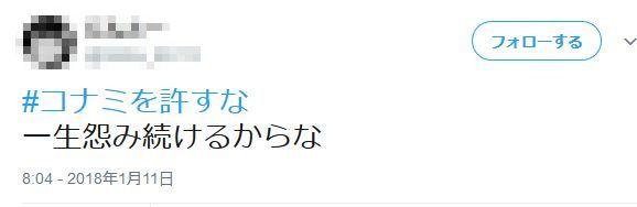 任天堂を許すな コナミを許すな 優しい世界 ヘイト 小島秀夫 コナミ 任天堂に関連した画像-14