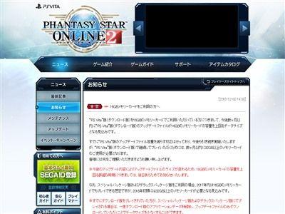 PSVita PSO2 アップデート 16GB アプデ 32GB メモリーカードに関連した画像-02