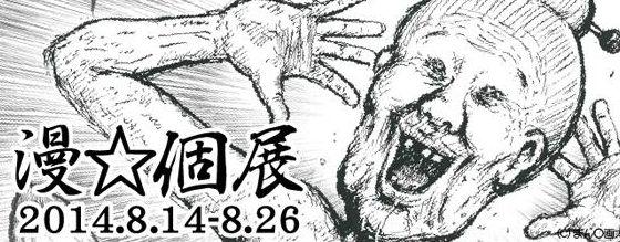 漫☆画太郎に関連した画像-01