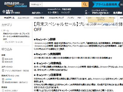 Amazon PS4 PS4Pro セールに関連した画像-02