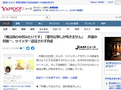 声優 中村悠一 ツイッター 認証 拒否に関連した画像-02