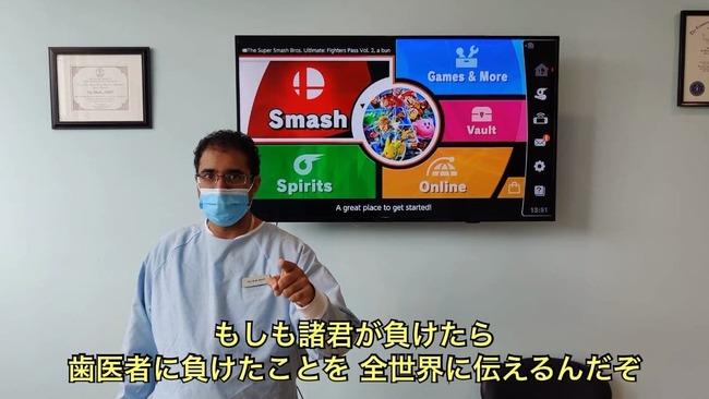 歯医者 スマブラSP クリーニング 無料 アメリカに関連した画像-05