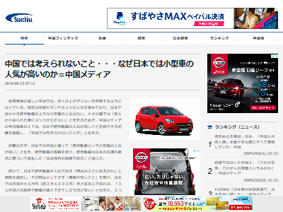 中国軽自動車日本疑問に関連した画像-02