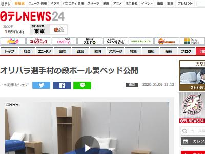 東京五輪 オリンピック 選手村 ベッド ドケチ 貧乏 段ボールに関連した画像-02