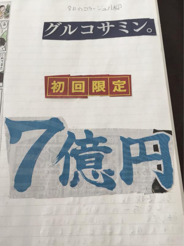 自由研究 コラージュ川柳に関連した画像-03
