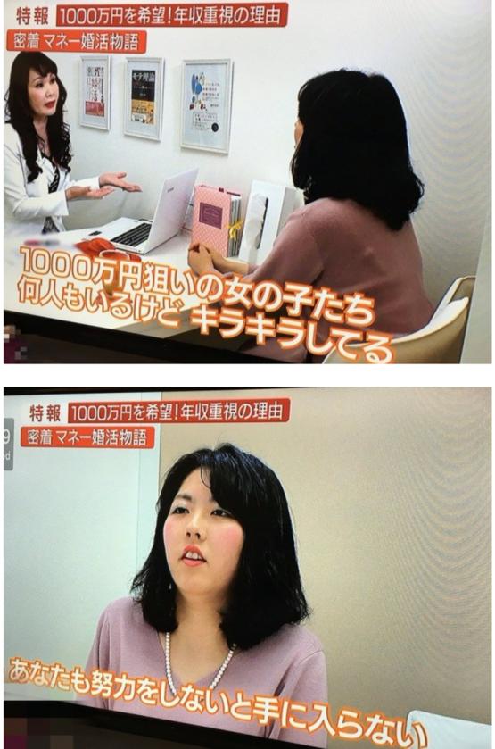 女性 結婚相談所 年収1000万円 顔面 開示に関連した画像-02