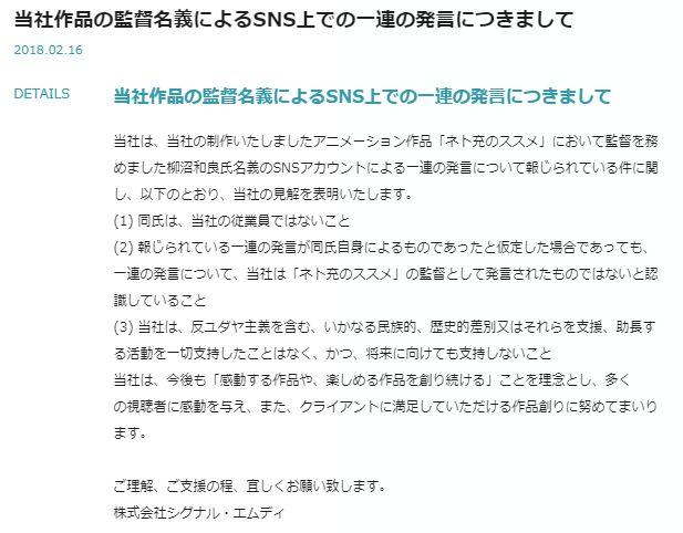 柳沼和良 ネト充のススメ アニメ ナチス ホロコーストに関連した画像-03