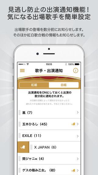 ラブライブ! 紅白歌合戦 μ's 公式アプリに関連した画像-06