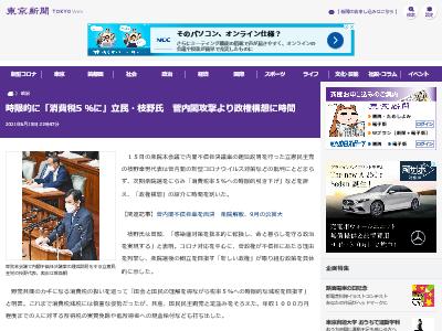立憲民主党 枝野幸男 菅内閣 内閣不信任決議案 消費税に関連した画像-02