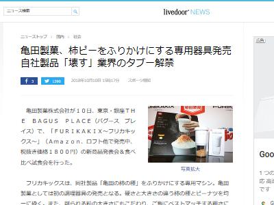 柿の種 ふりかけ 専用器具 フリカキックス FURIKAKIXに関連した画像-02