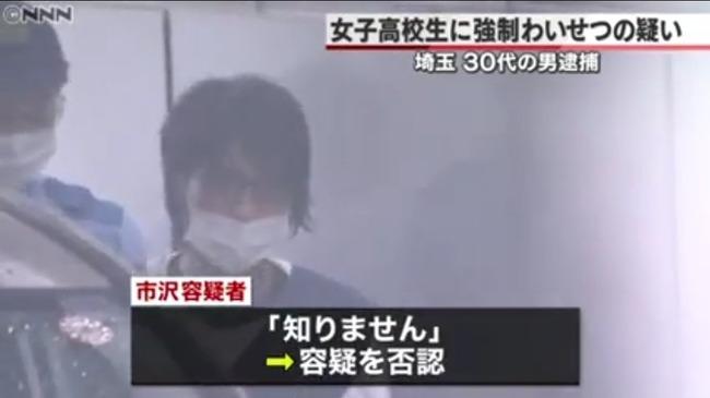 市沢美気意 ミッキー 名前 キラキラネーム 強制わいせつ 逮捕 女子高生 JKに関連した画像-05
