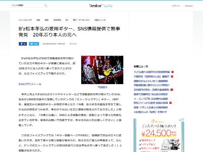 B'z 松本孝弘 ギター発見に関連した画像-02