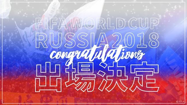 ワールドカップ サッカー 日本代表 ロシア オーストラリアに関連した画像-02