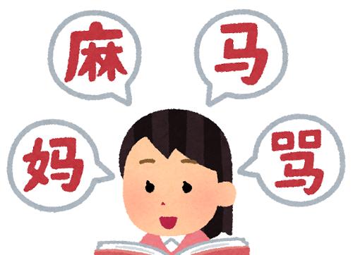 中国語日本表記おかしいに関連した画像-01