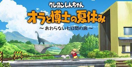 クレヨンしんちゃん オラと博士の夏休み 正面顔 こだわり 設定 作画 注意に関連した画像-01
