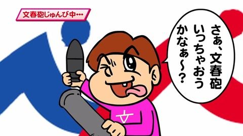 文春アニメ界激震に関連した画像-01