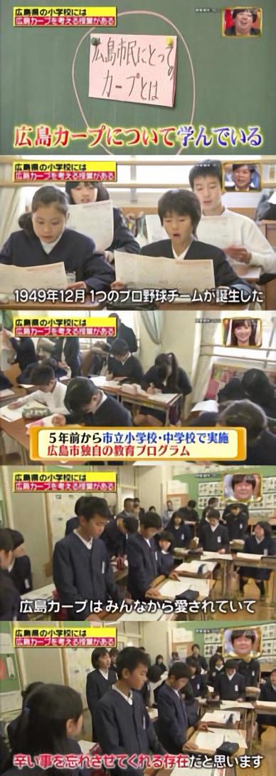 広島 カープ 幼稚園 授業 洗脳 思想教育に関連した画像-04