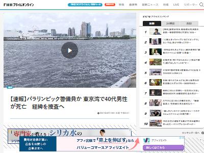 東京湾死体パラリンピック警備員かに関連した画像-02