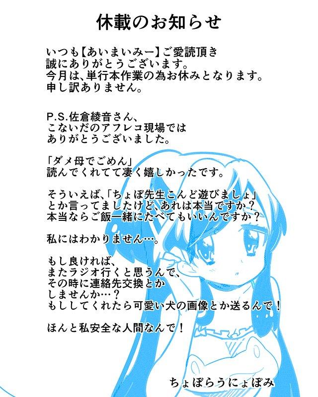 あいまいみー 休載 ちょぼらうにょぽみ あやねる 佐倉綾音に関連した画像-02