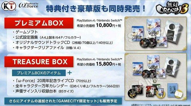 無双OROCHI3 発売日 コーエーテクモゲームスに関連した画像-04