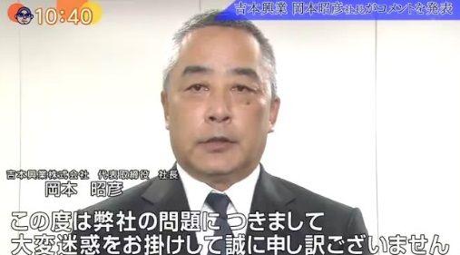 吉本興業 岡本社長 謝罪に関連した画像-01
