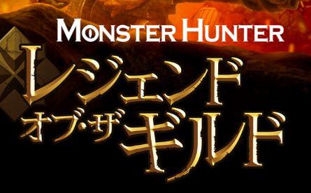 モンスターハンター レジェンド・オブ・ザ・ギルド Netflix アニメ映画に関連した画像-01