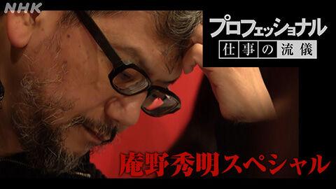 庵野秀明 庵野監督 シン・エヴァンゲリオン 舞台挨拶 NHK プロフェッショナル 不満に関連した画像-01
