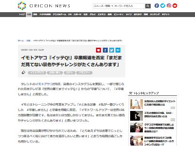イモトアヤコ イッテQ 卒業 否定に関連した画像-02