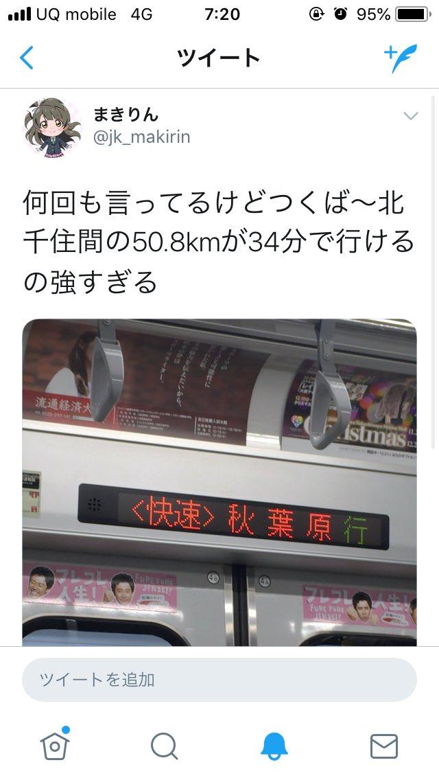 ツイッター 電車 特定に関連した画像-02