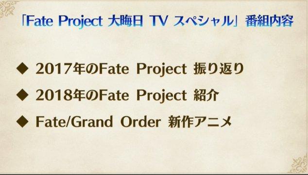 FGO フェイト Fate グランドオーダー TVアニメ ムーンライト ロストルーム 氷室の天地に関連した画像-03