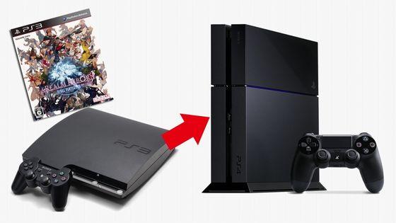 PS4 PS3 エミュに関連した画像-01
