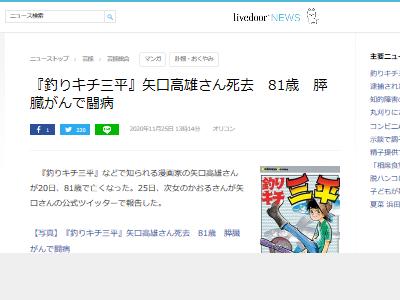 釣りキチ三平 矢口高雄 漫画家 死去に関連した画像-02