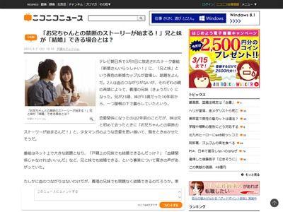 田村ゆかり 弁護士 義兄妹 結婚 ゆかりんに関連した画像-02