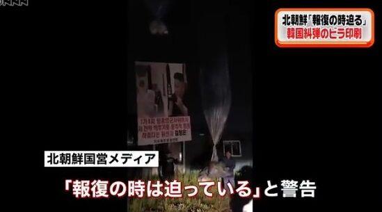 北朝鮮 韓国糾弾 ビラ1200万枚 に関連した画像-01