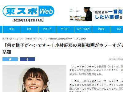 小林麻耶 事務所 契約解除 番組 いじめ 降板 動画 笑顔 ホラーに関連した画像-02