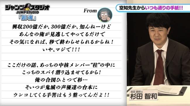 銀魂 鬼滅の刃 空知英秋 コメント スパイ 杉田智和 オワコンに関連した画像-08