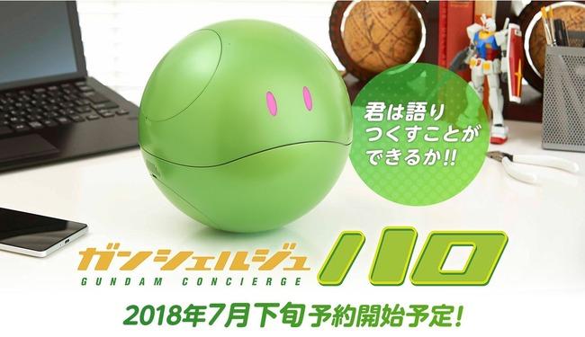 ガンダム ハロ 15万円に関連した画像-01