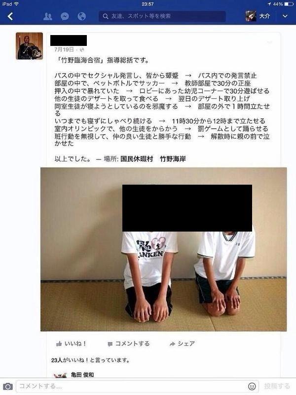 教師 炎上 フェイスブックに関連した画像-02