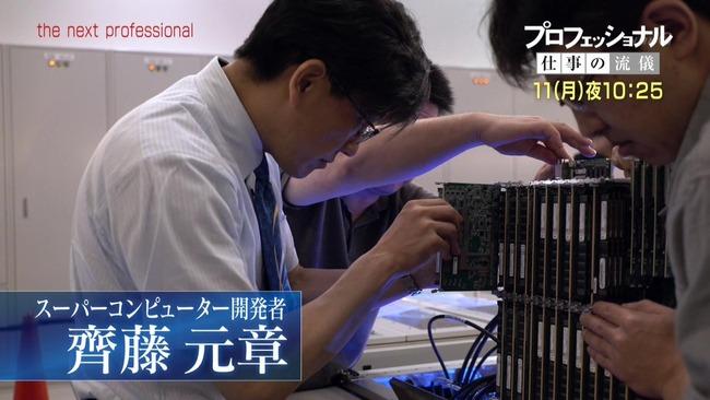 NHK プロフェッショナル 仕事の流儀 スパコン スーパーコンピュータ 開発者 斎藤元章に関連した画像-01