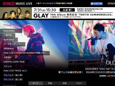 GLAY ライブ フリー 動画 GyaOに関連した画像-03