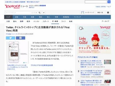ツイッター タイムライン 改悪 SNS 動画に関連した画像-02