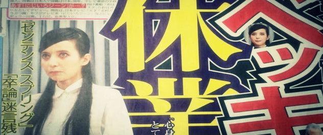別記いー 川谷絵音 不倫 動画 実写 ゲスの極み乙女 ゲス乙女に関連した画像-12